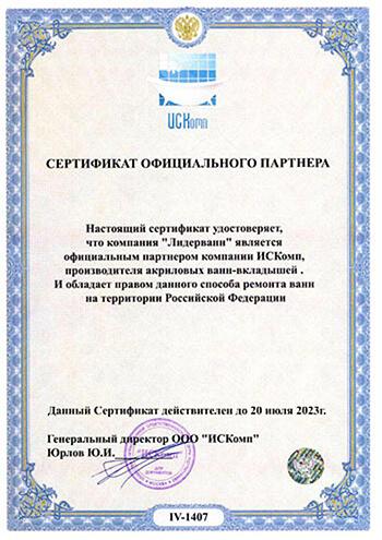 Сертификат партнера ИСКомп