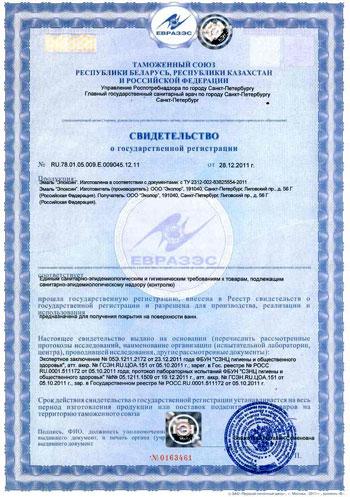 Свидетельство о государственной регистрации Эпоксин