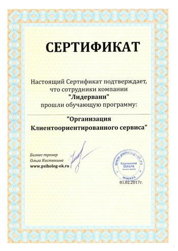 Сертификат обучения