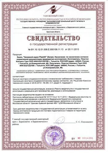 Свидетельство о государственной регистрации PlastAll